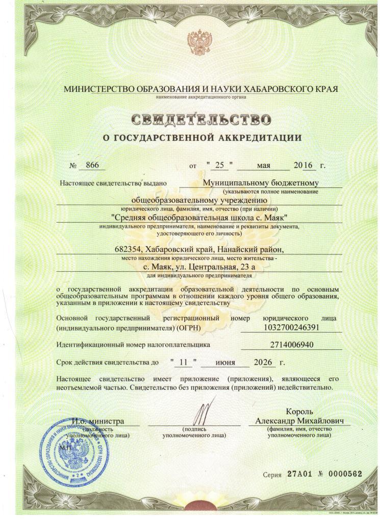 С-во о гос.регистрации 2014